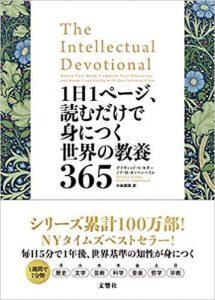 1日1ページ読むだけで身につく世界の教養365