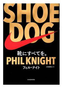 SHOE DOG(靴にすべてを)
