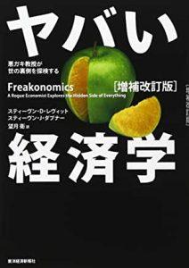 ヤバイ経済学